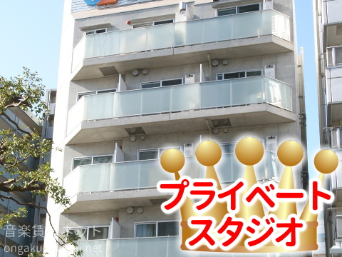 サウンドプルーフ蒲田アネックス スタジオ 外観