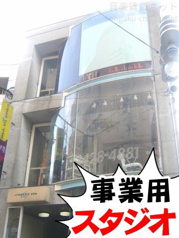 世田谷スタジオ 外観