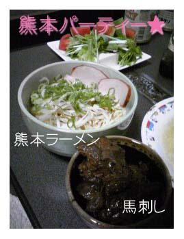熊本パーティー