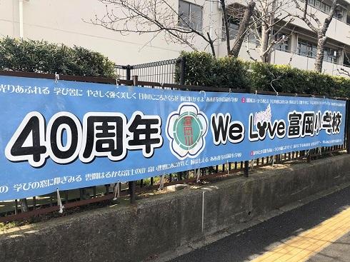 58239f4bb8632 浦安市立富岡小学校卒業式に来賓出席