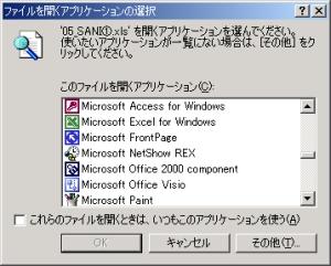 ファイルを開くアプリケーションを選択
