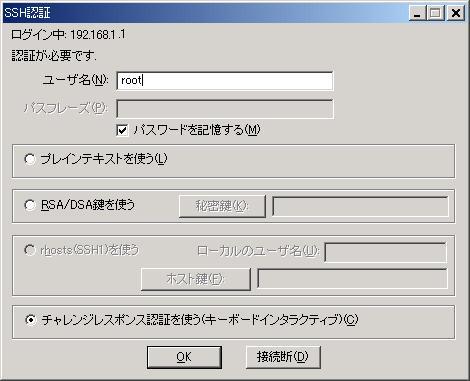 Tera Term Pro SSH認証