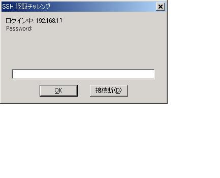 Tera Term Pro SSH認証チャレンジ