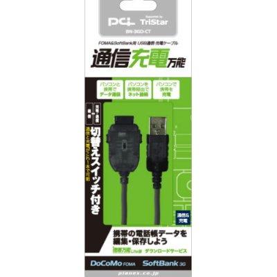 Docomo_SoftBank用通信・充電ケーブル