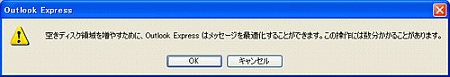 Outlook Expressのメッセージ