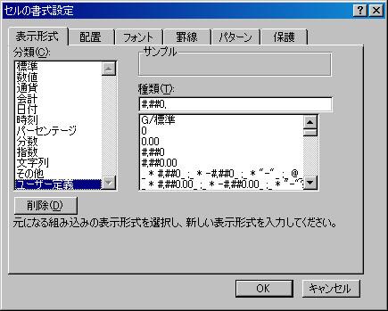 セルの書式設定−千円表示