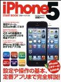 iPhone5の本
