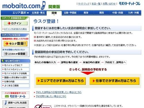mobaito.com登録画面
