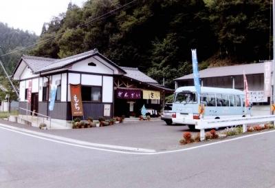水源の里・老富会館.JPG