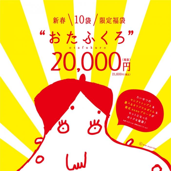 2018otafukuro.jpg