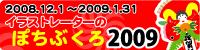 pochi2009