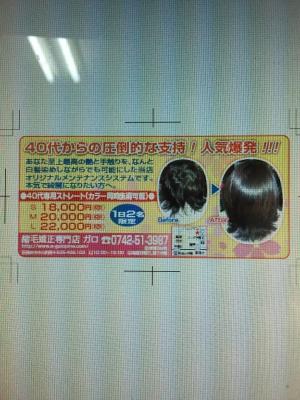マイタウン奈良 美容室 広告