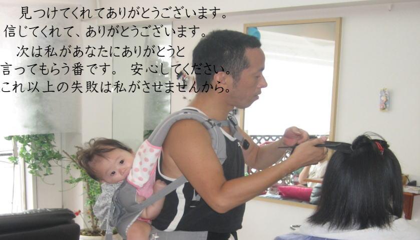 奈良で子育て系美容室
