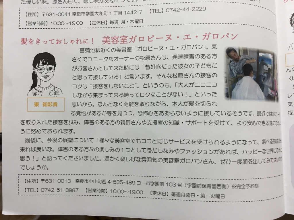 奈良県 障害者のヘアカット 美容室