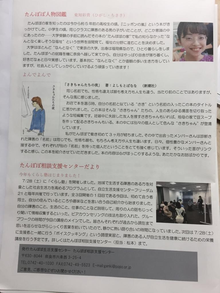 奈良県 障害者 ヘアカット 美容室