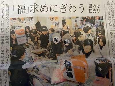 1月3日の北日本新聞