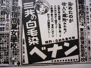昔の新聞広告