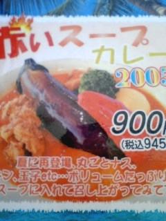 赤いスープカレー