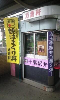 千葉駅には万葉軒の弁当