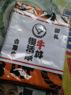 牛丼復活祭