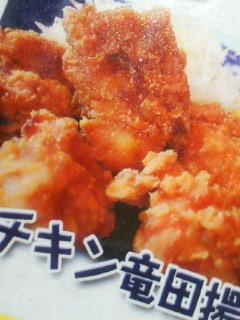 チキン竜田揚