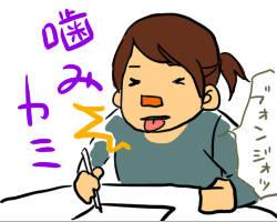 Mi chiamo Fukumaru.