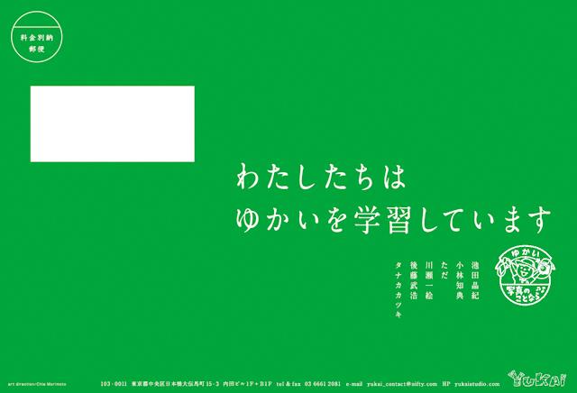 ゆかい入稿_2012_1222OL-04.jpg