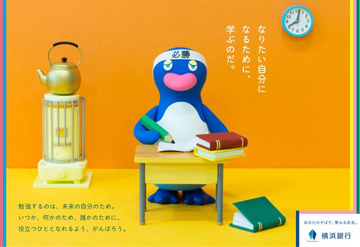 横浜銀行_学ぶ_ペンギン.jpg