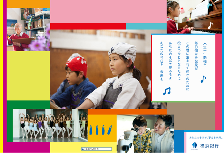 横浜銀行_学ぶ.jpg