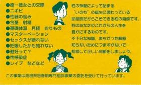 2006年度のPRカード