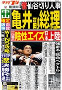 夕刊フジ2011年6月19日