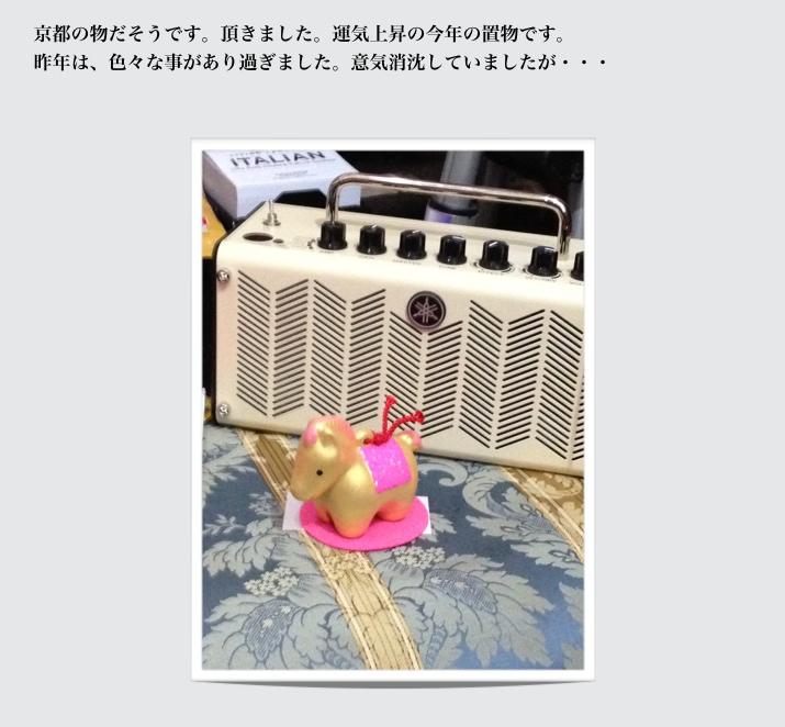 干支の午と風水.jpg