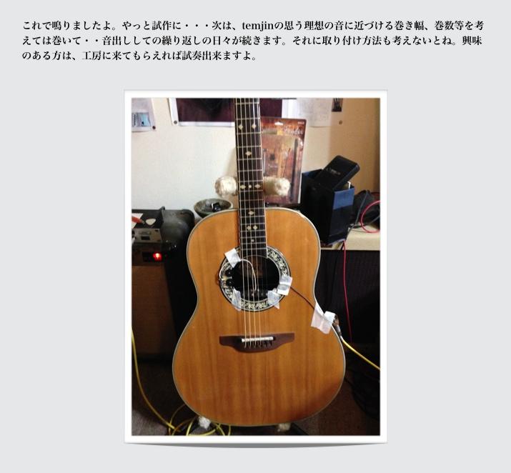 Acoustic pickup の続き.jpg