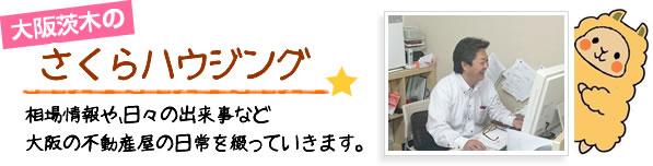 茨木市の不動産コラム♪ by さくらはうじんぐ
