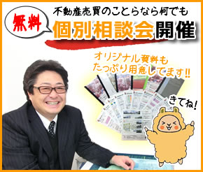 大阪茨木不動産相談