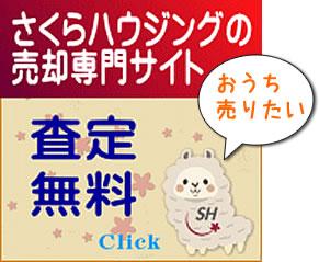 茨木氏の不動産・自宅売却