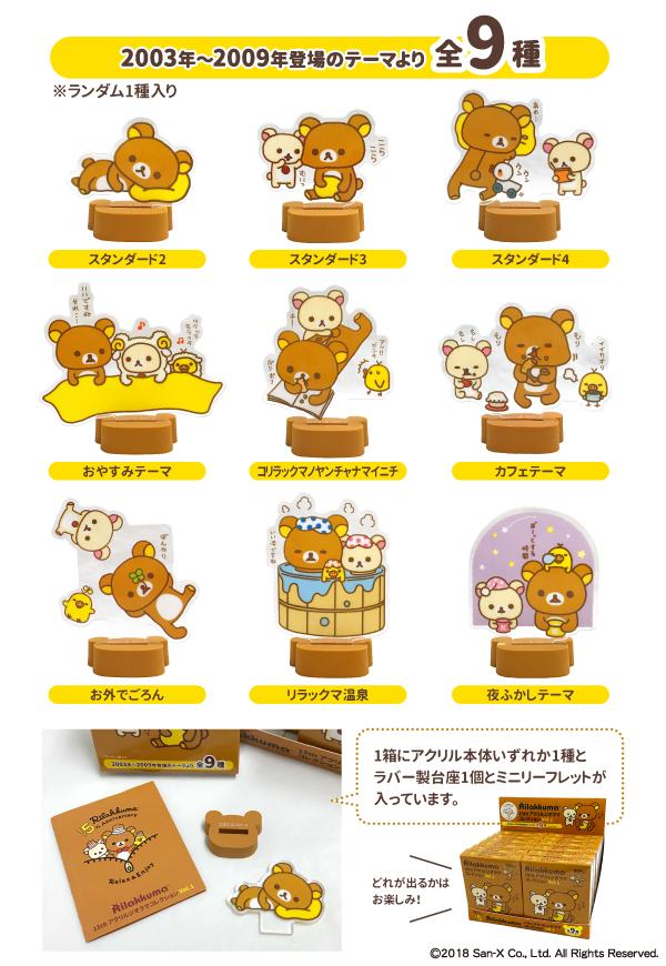 リラックマ 15th アクリルジオラマコレクション Vol.1