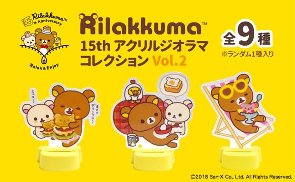 リラックマ 15th アクリルジオラマコレクション Vol.2