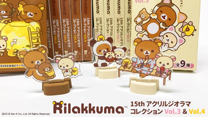 リラックマ 15th アクリルジオラマコレクション Vol.3&4