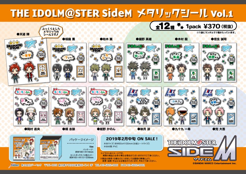 アイドルマスター SideM メタリックシール