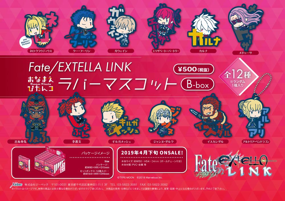 Fate/EXTELLA LINK おなまえぴたんコ ラバーマスコット