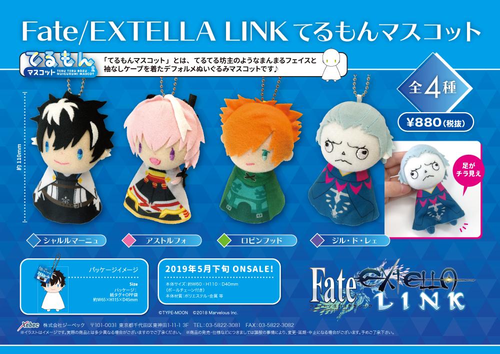 Fate/EXTELLA LINK てるもんマスコット
