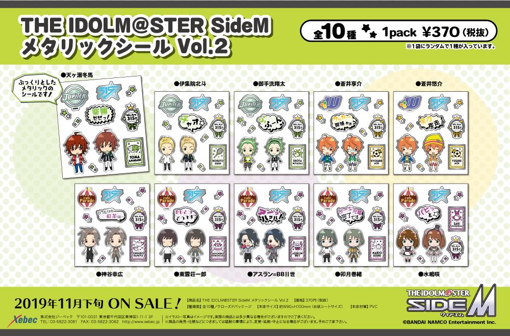 アイドルマスター SideM メタリックシール Vol.2