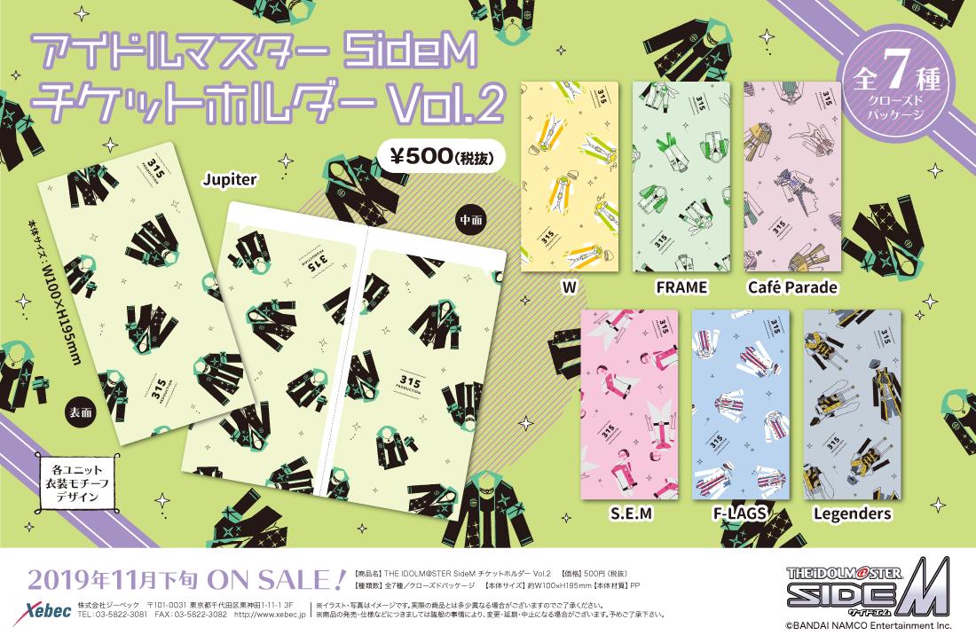 アイドルマスター SideM チケットホルダー Vol.2