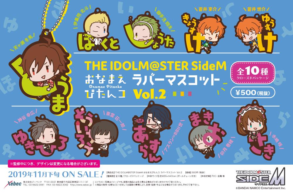 アイドルマスター SideM おなまえぴたんコ ラバーマスコット Vol.2