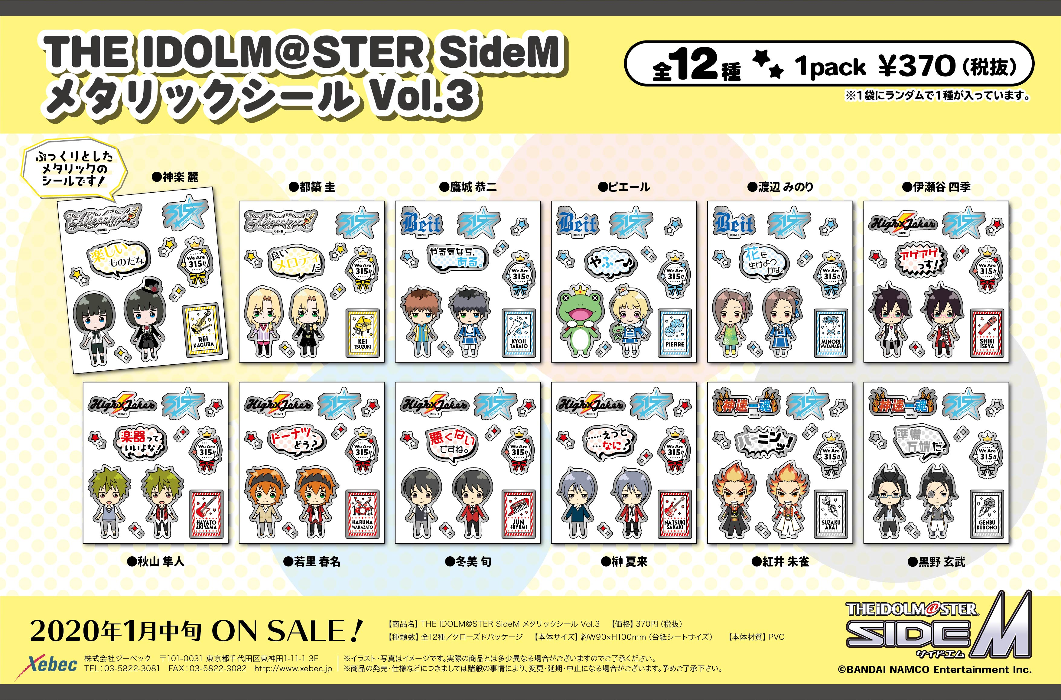 アイドルマスター SideM メタリックシール Vol.3