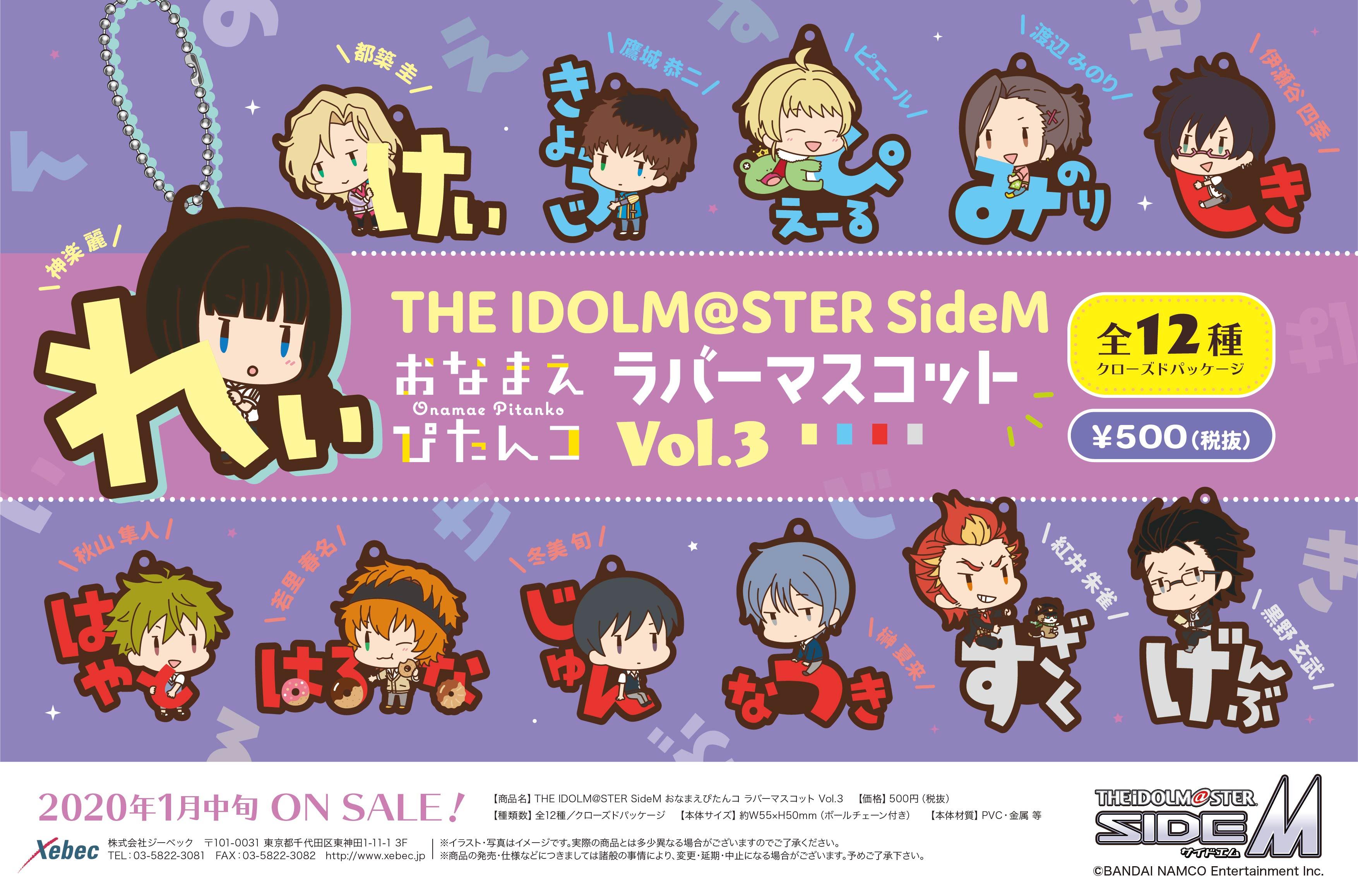 アイドルマスター SideM おなまえぴたんコ ラバーマスコット Vol.3