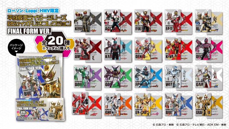 平成仮面ライダーシリーズ B5サイズ下敷きコレクション ファイナルフォームVer.