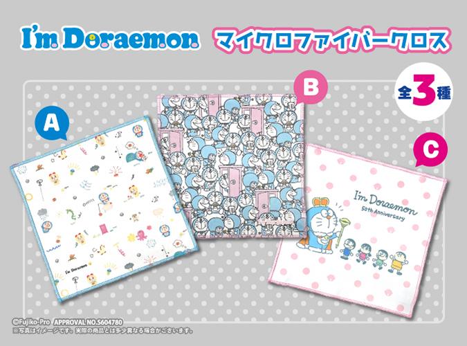 I'm Doraemon マイクロファイバークロス