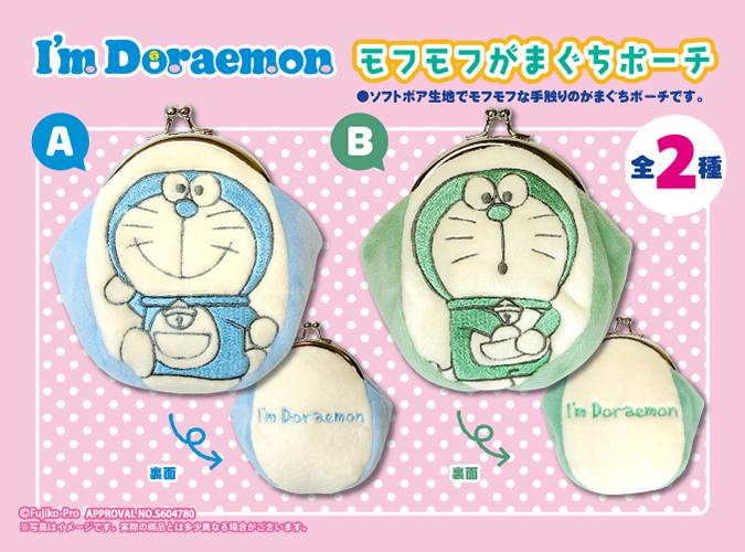 I'm Doraemon モフモフがまぐちポーチ